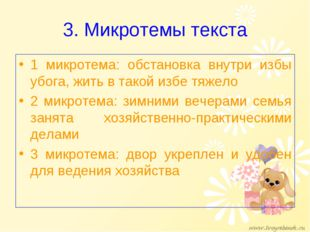 3. Микротемы текста 1 микротема: обстановка внутри избы убога, жить в такой и
