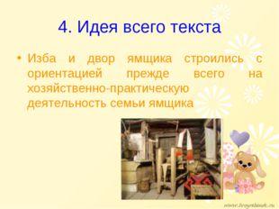 4. Идея всего текста Изба и двор ямщика строились с ориентацией прежде всего