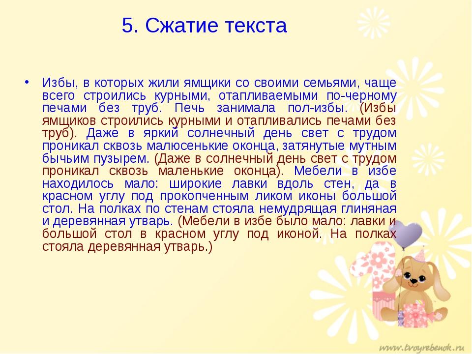 5. Сжатие текста Избы, в которых жили ямщики со своими семьями, чаще всего ст...