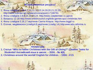 Использованные ресурсы: 1. Фоны слайдов 1,45,6,7,10,11,12,13,14,19,20,21,22,