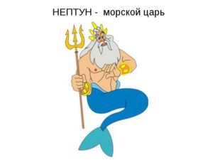 НЕПТУН - морской царь