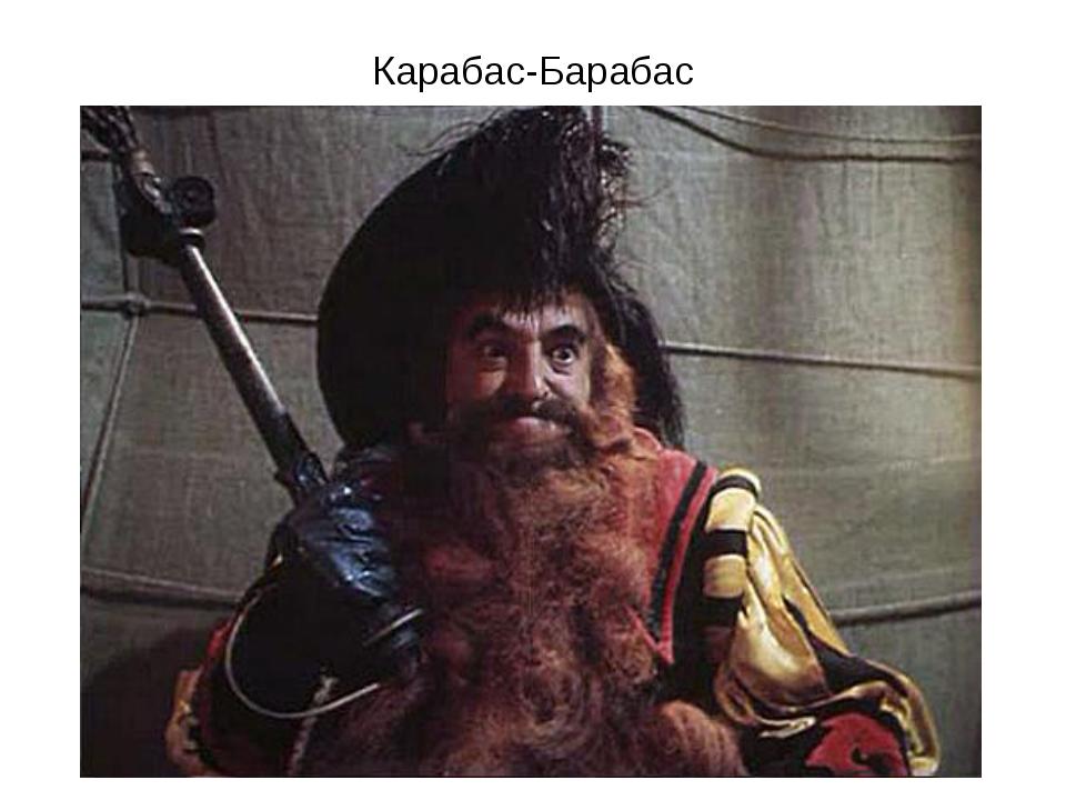 Карабас-Барабас