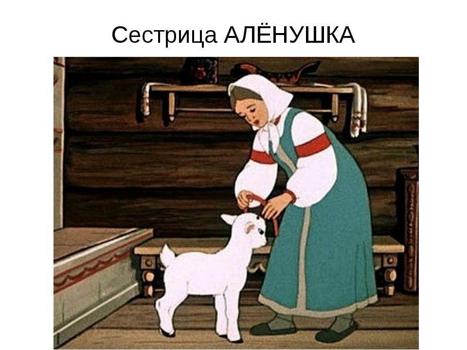 Сестрица АЛЁНУШКА
