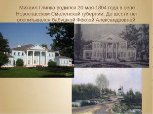 Михаил Глинка родился 20 мая 1804 года в селе Новоспасском Смоленской губерн