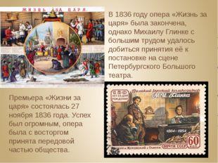 В 1836 году опера «Жизнь за царя» была закончена, однако Михаилу Глинке с бо
