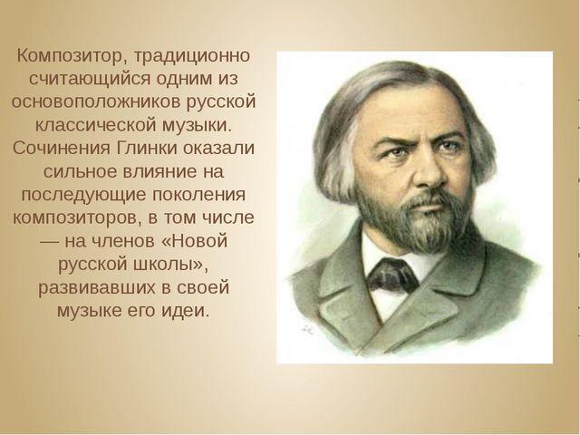 Композитор, традиционно считающийся одним из основоположников русской класси...