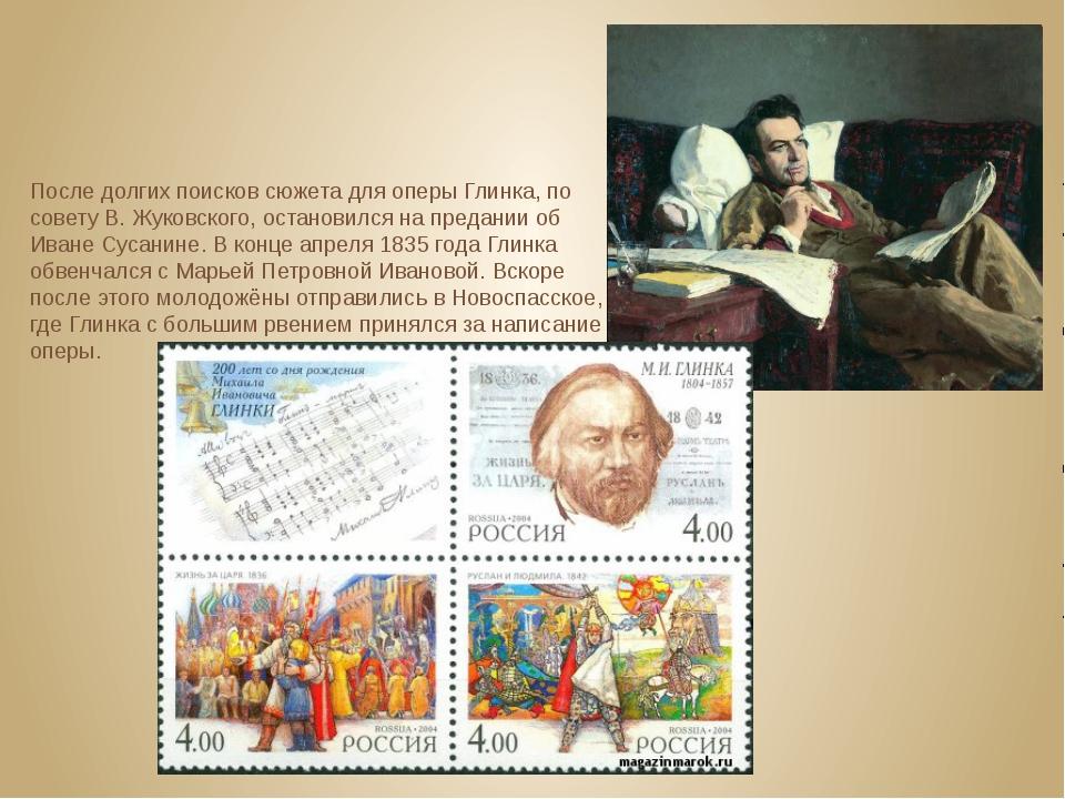 После долгих поисков сюжета для оперы Глинка, по совету В. Жуковского, остан...