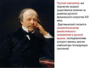 Русскийкомпозитор чьё творчество оказало существенное влияние на развитие ру