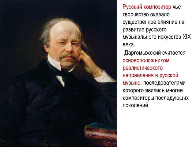 Русскийкомпозитор чьё творчество оказало существенное влияние на развитие ру...