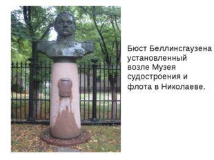 Бюст Беллинсгаузена установленный возлеМузея судостроения и флотав Николае