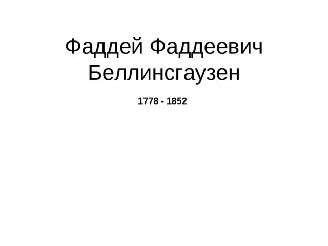 Фаддей Фаддеевич Беллинсгаузен 1778 -1852