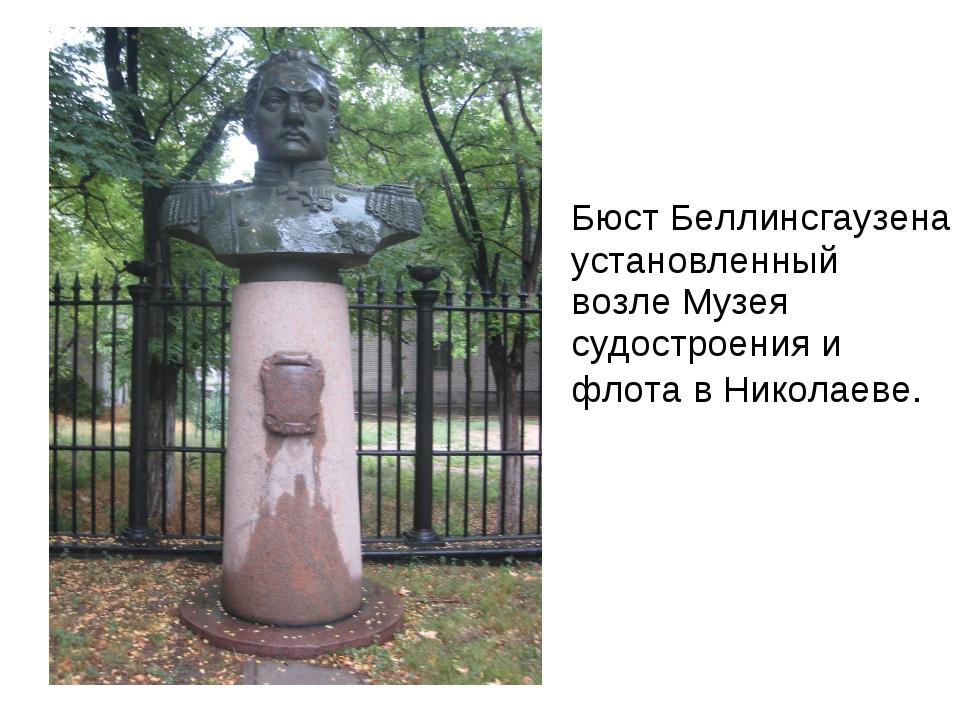 Бюст Беллинсгаузена установленный возлеМузея судостроения и флотав Николае...