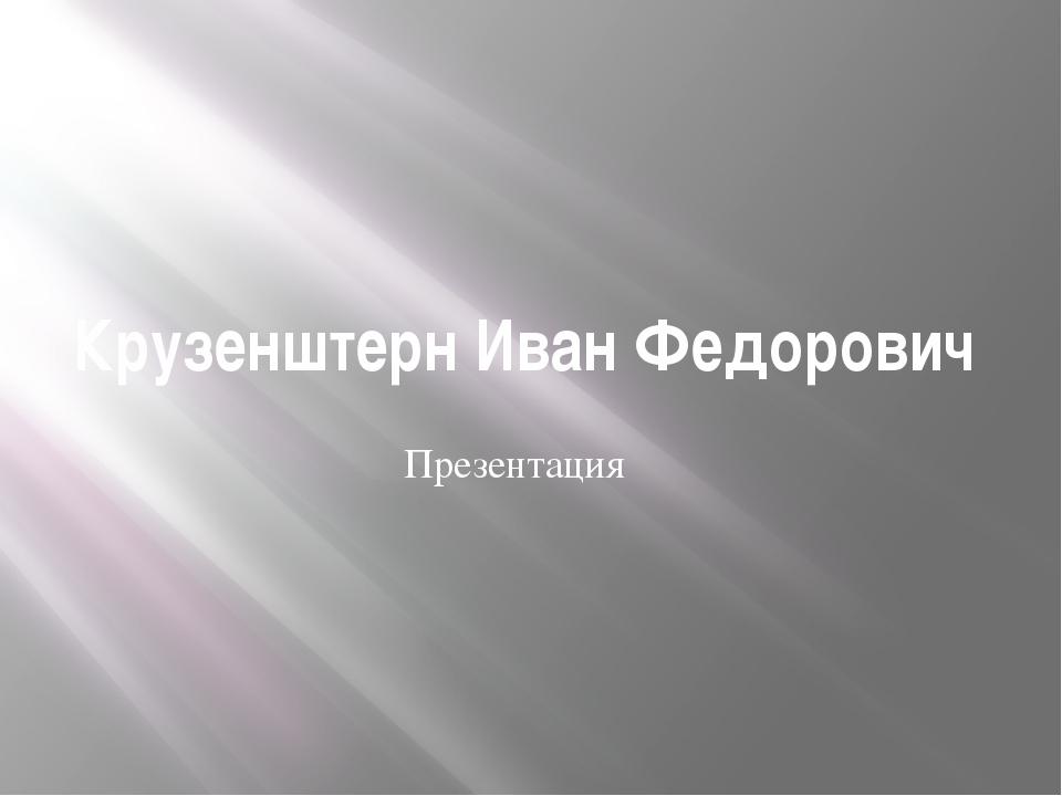 Крузенштерн Иван Федорович Презентация