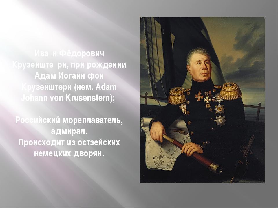 Ива́н Фёдорович Крузенште́рн, при рождении Адам Иоганн фон Крузенштерн (нем....