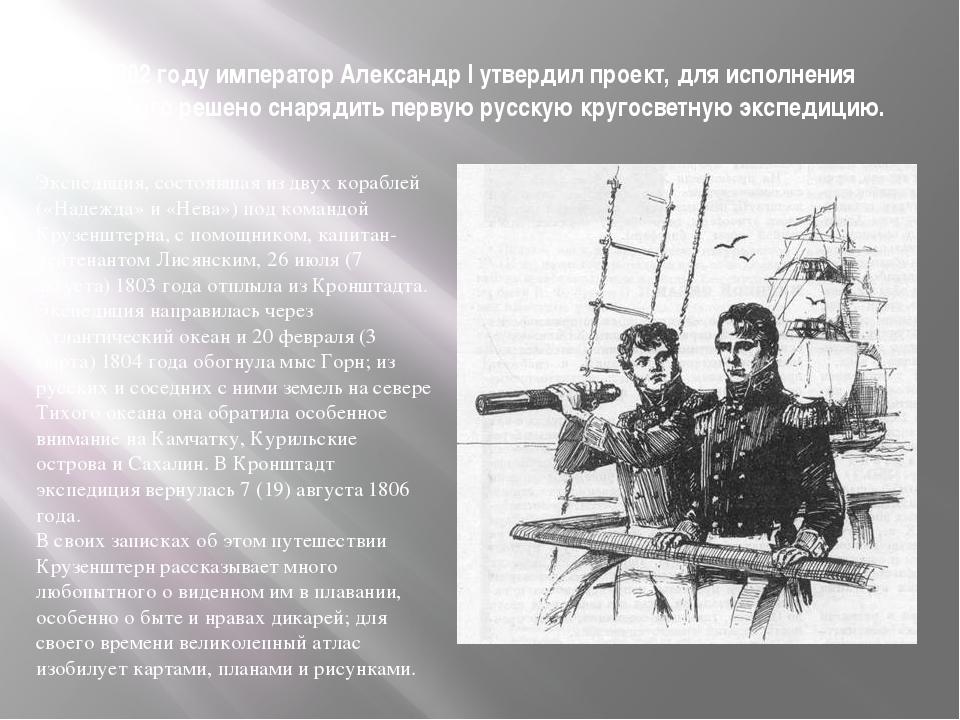 1802 году император Александр I утвердил проект, для исполнения которого реше...