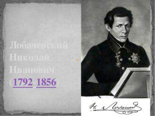 Лобачевский Николай Иванович (1792-1856)