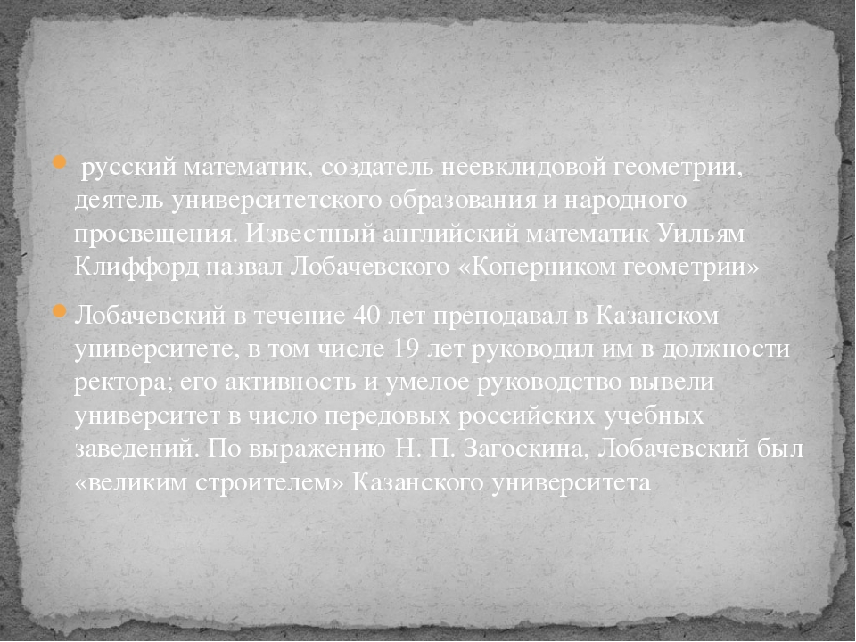 русский математик, создатель неевклидовой геометрии, деятель университетског...