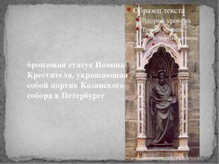 бронзовая статуя Иоанна Крестителя, украшающая собой портик Казанского собор