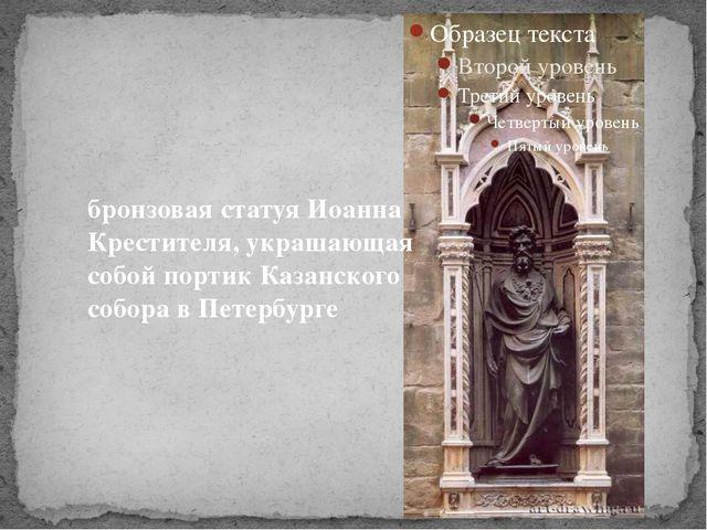 бронзовая статуя Иоанна Крестителя, украшающая собой портик Казанского собор...