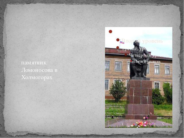 памятник Ломоносова в Холмогорах