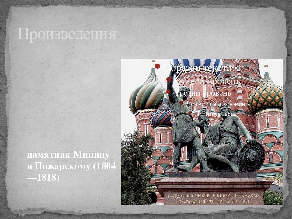 Произведения памятник Минину и Пожарскому (1804—1818)