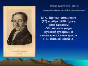 М. С. Щепкин родился 6 (17) ноября 1788 года в селе Красном Обоянского уезда