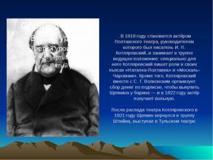 . В 1818 году становится актёром Полтавского театра, руководителем которого б