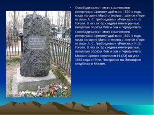 Освободиться от чисто комического репертуара Щепкину удаётся в 1830-е годы,