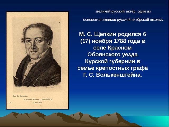 М. С. Щепкин родился 6 (17) ноября 1788 года в селе Красном Обоянского уезда...