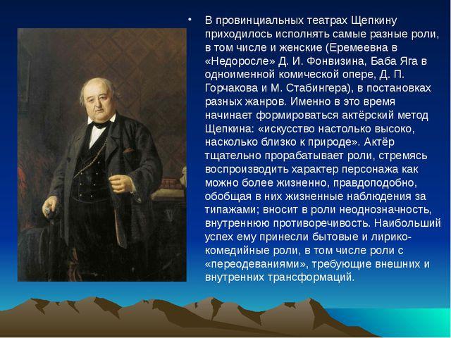 В провинциальных театрах Щепкину приходилось исполнять самые разные роли, в...