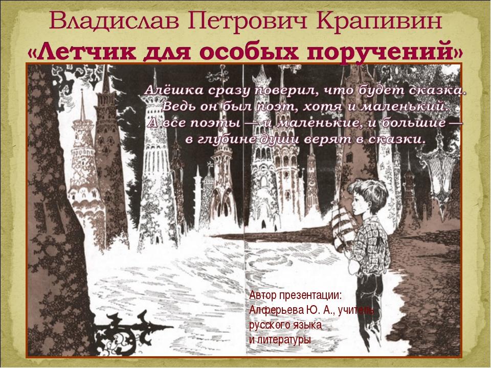 Автор презентации: Алферьева Ю. А., учитель русского языка и литературы