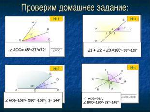 Проверим домашнее задание: № 1 № 2 № 3 № 4  АОС= 45°+27°=72°  AОD=108°+ (18