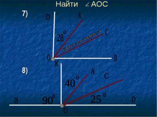 Найти АОС 7) 8) 