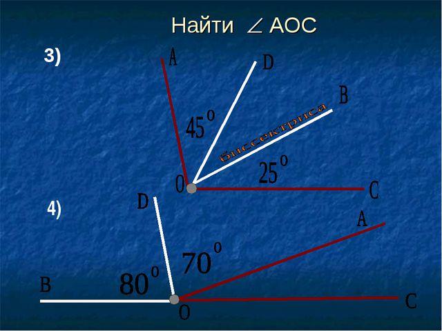 Найти  АОС 4) 3)