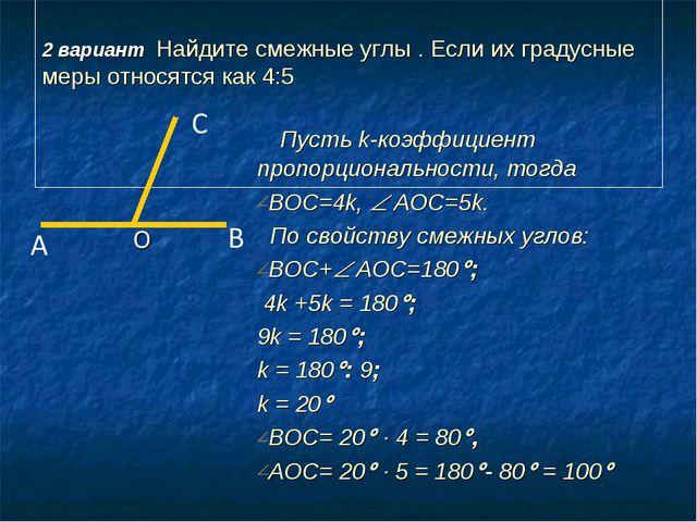 2 вариант Найдите смежные углы . Если их градусные меры относятся как 4:5 Пу...