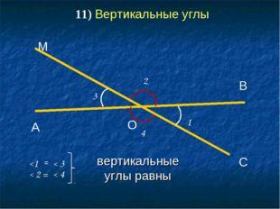 вертикальные углы равны А О В С М 11) Вертикальные углы 1 4 3 2 4 2 1 3 = = <