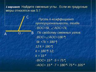 1 вариант Найдите смежные углы . Если их градусные меры относятся как 5:7 Пу
