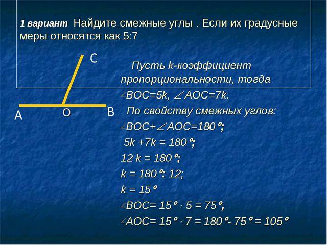 1 вариант Найдите смежные углы . Если их градусные меры относятся как 5:7 Пу...