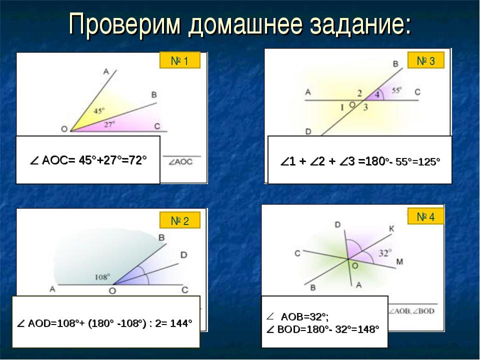 Проверим домашнее задание: № 1 № 2 № 3 № 4  АОС= 45°+27°=72°  AОD=108°+ (18...