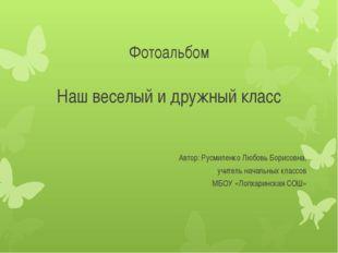 Фотоальбом Наш веселый и дружный класс Автор: Русмиленко Любовь Борисовна, у