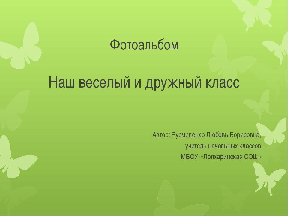 Фотоальбом Наш веселый и дружный класс Автор: Русмиленко Любовь Борисовна, у...