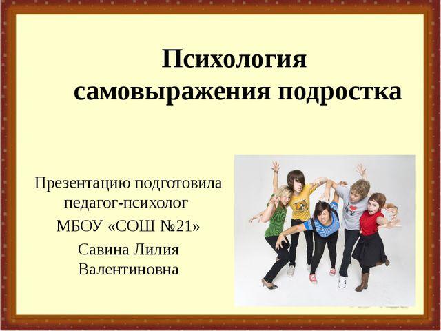 Психология самовыражения подростка Презентацию подготовила педагог-психолог М...