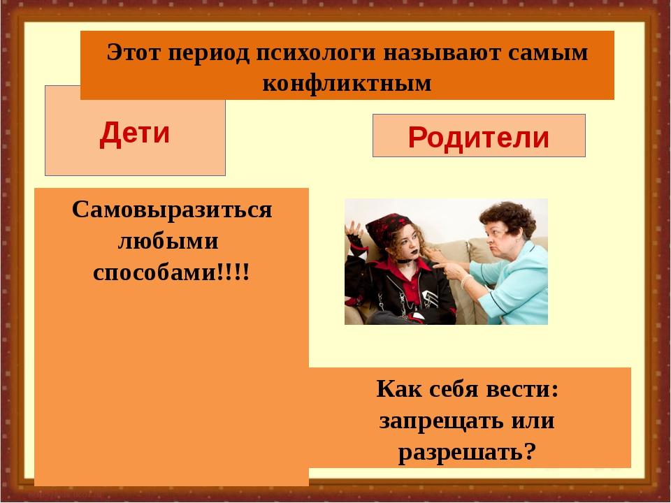 Дети Родители Самовыразиться любыми способами!!!! Как себя вести: запрещать и...