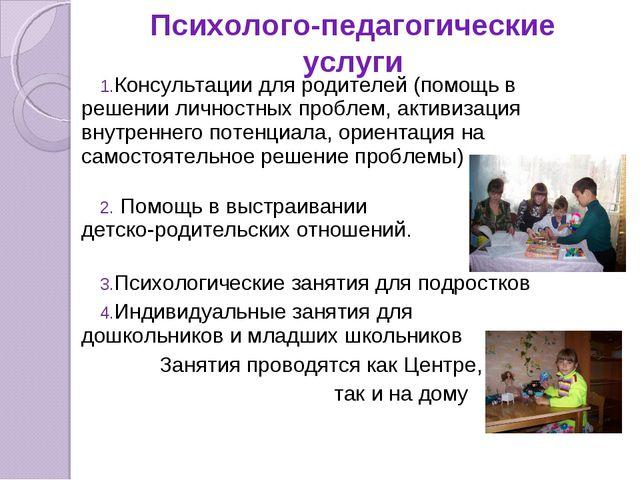 Психолого-педагогические услуги Консультации для родителей (помощь в решении...