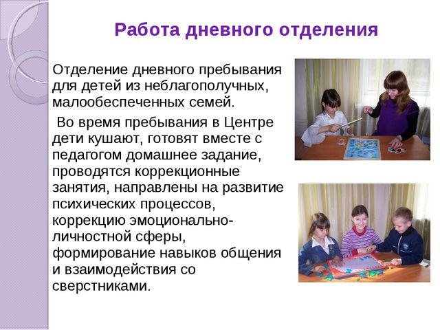 Работа дневного отделения Отделение дневного пребывания для детей из неблагоп...