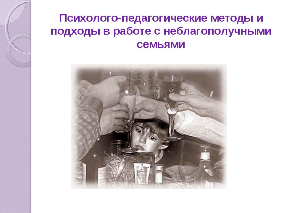 Психолого-педагогические методы и подходы в работе с неблагополучными семьями