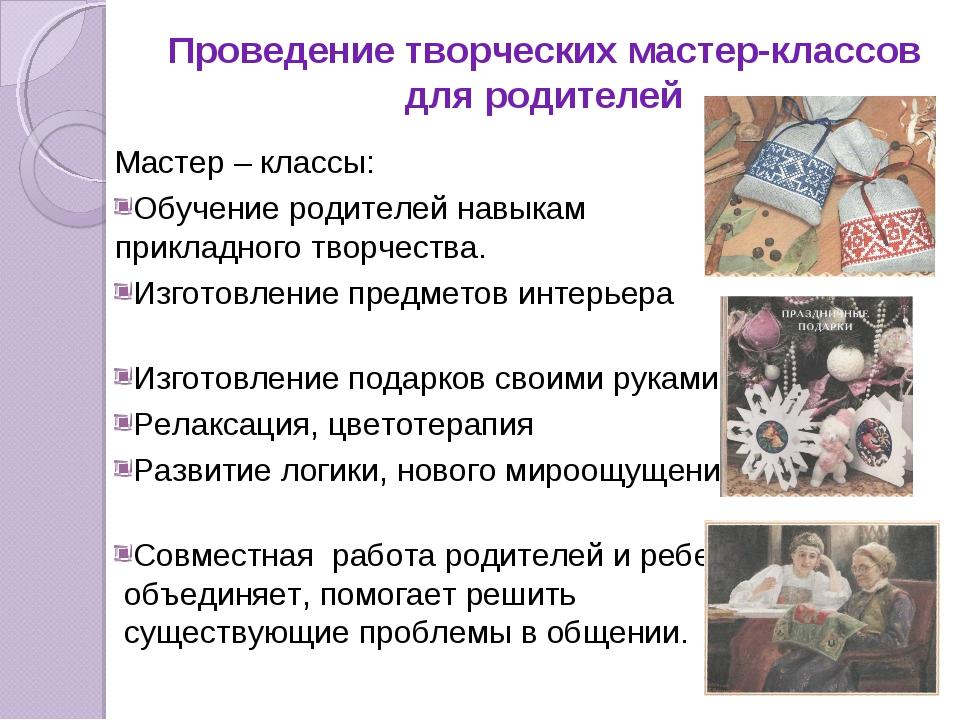 Проведение творческих мастер-классов для родителей Мастер – классы: Обучение...