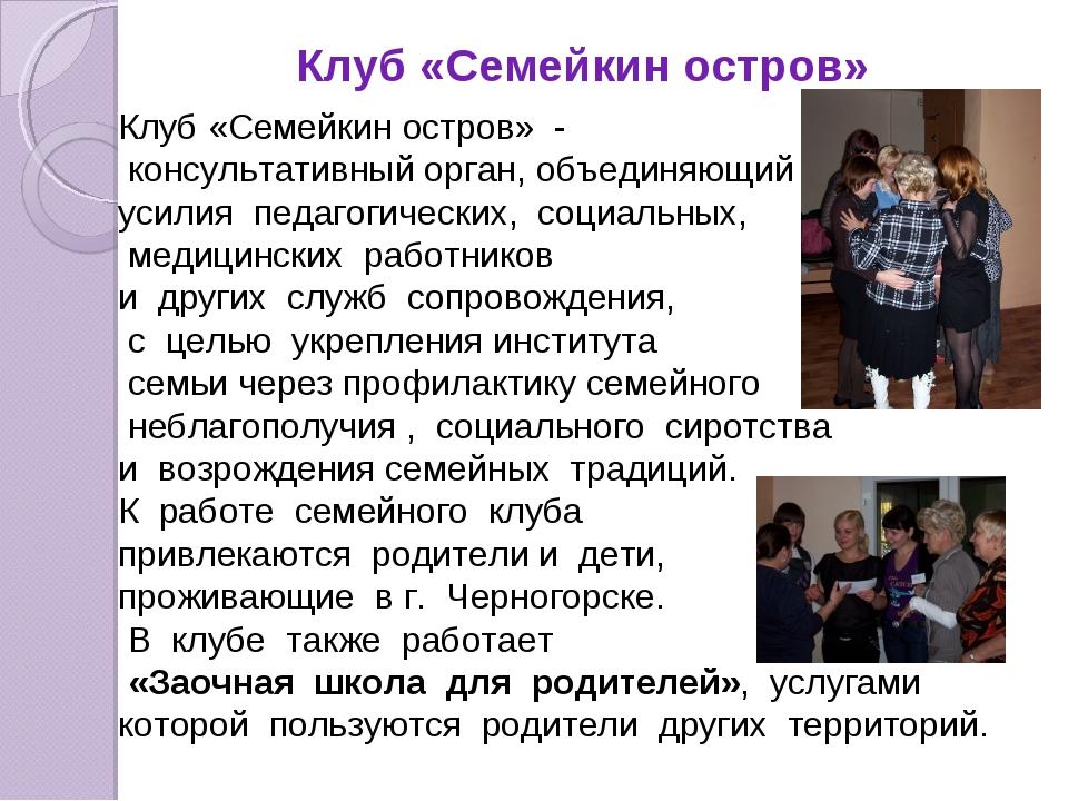 Клуб «Семейкин остров» Клуб «Семейкин остров» - консультативный орган, объед...