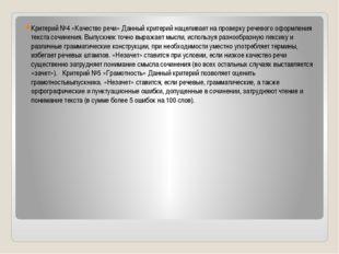 Критерий №4 «Качество речи» Данный критерий нацеливает на проверку речевого