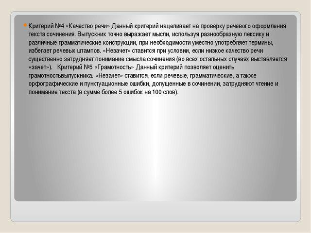 Критерий №4 «Качество речи» Данный критерий нацеливает на проверку речевого...